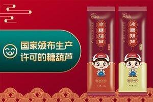 国家颁发生产许可的糖葫芦